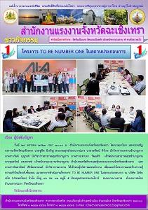 สำนักงานแรงงานจังหวัดฉะเชิงเทรา ดำเนินโครงการTO BE NUMBER  ONE  ในสถานประกอบการ ณ บริษัทไอชิน เอไอ (ประเทศไทย) จำกัด