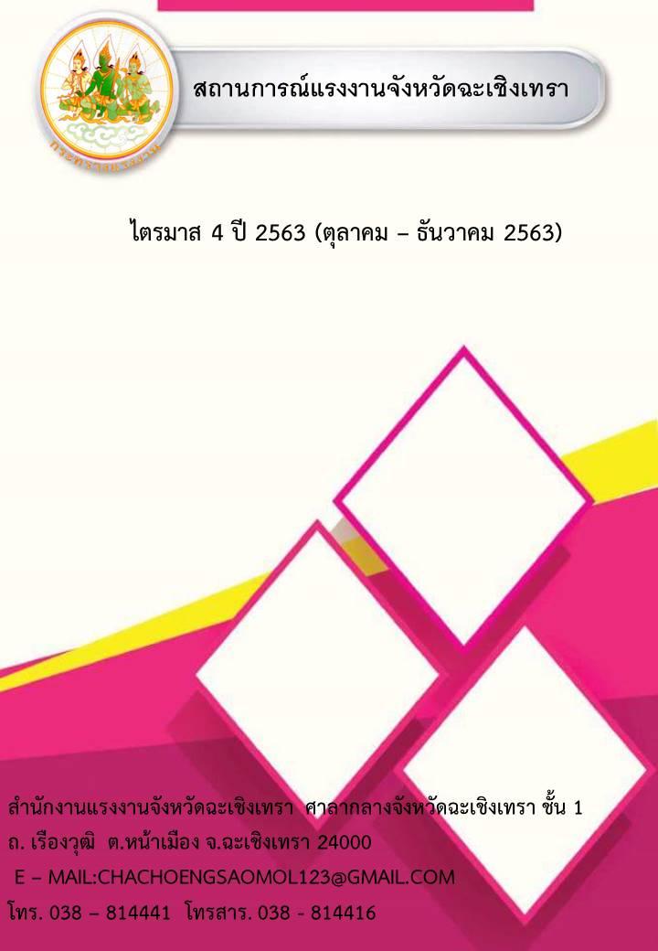 สถานการณ์แรงงานจังหวัดฉะเชิงเทรา ไตรมาส 4 ปี 2563 (ตุลาคม – ธันวาคม)