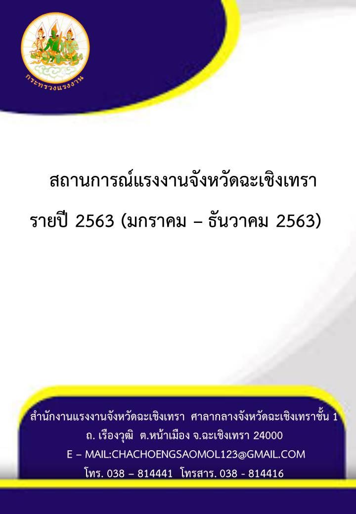 สถานการณ์แรงงานจังหวัดฉะเชิงเทรา รายปี 2563 (มกราคม – ธันวาคม 2563)