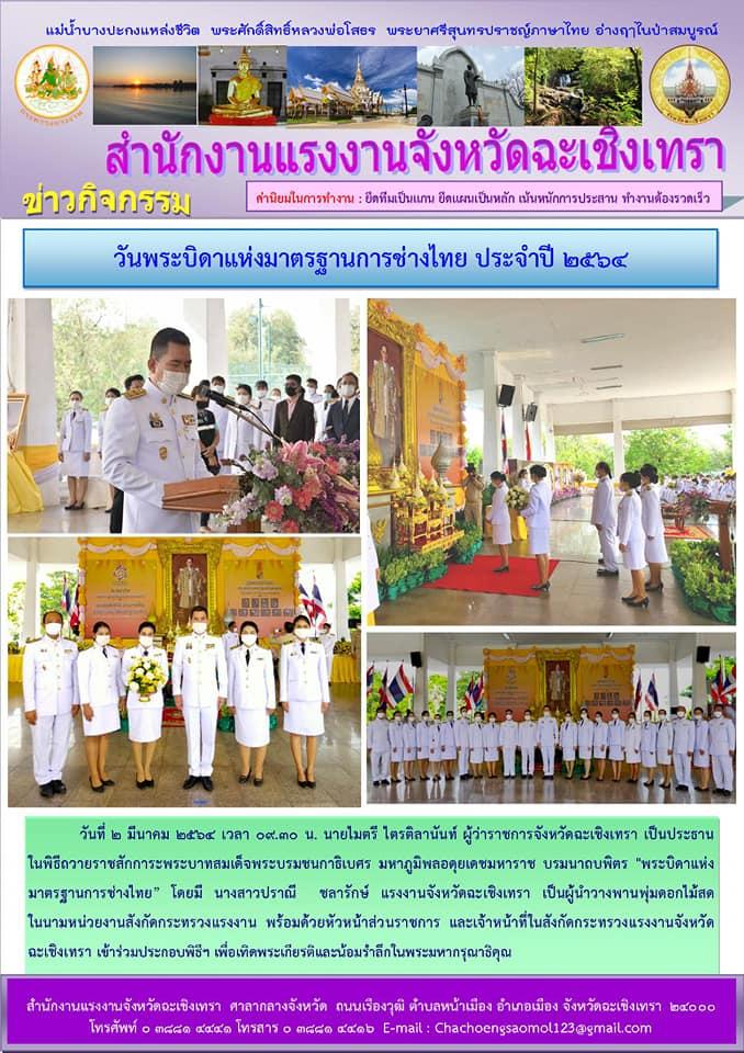 """พิธีถวายราชสักการะพระบาทสมเด็จพระบรมชนกาธิเบศร มหาภูมิพลอดุยเดชมหาราช บรมนาถบพิตร """"พระบิดาแห่งมาตรฐานการช่างไทย"""""""