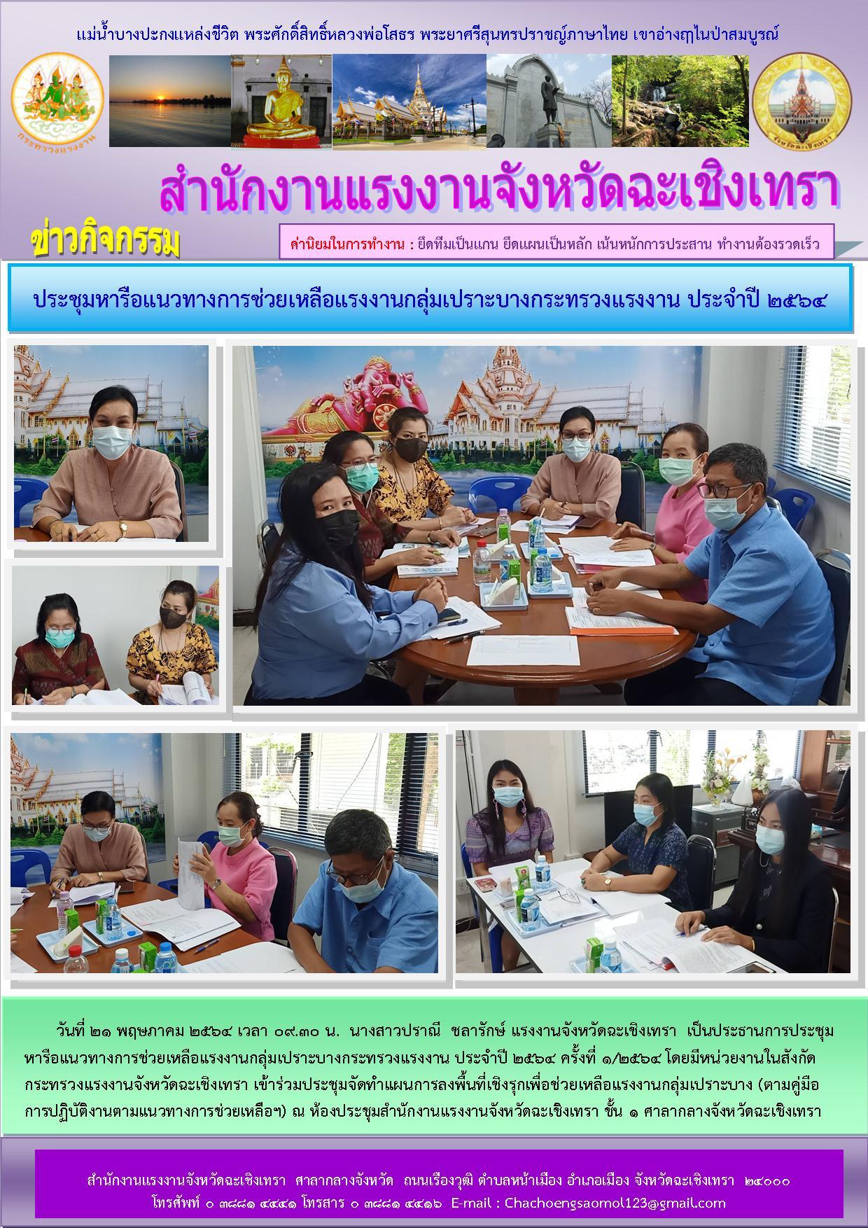 ประชุมหารือแนวทางการช่วยเหลือแรงงานกลุ่มเปราะบางกระทรวงแรงาน ประจำปี 2564