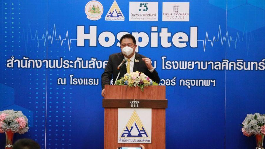 Hospitel รองรับผู้ป่วยโควิดประกันสังคม
