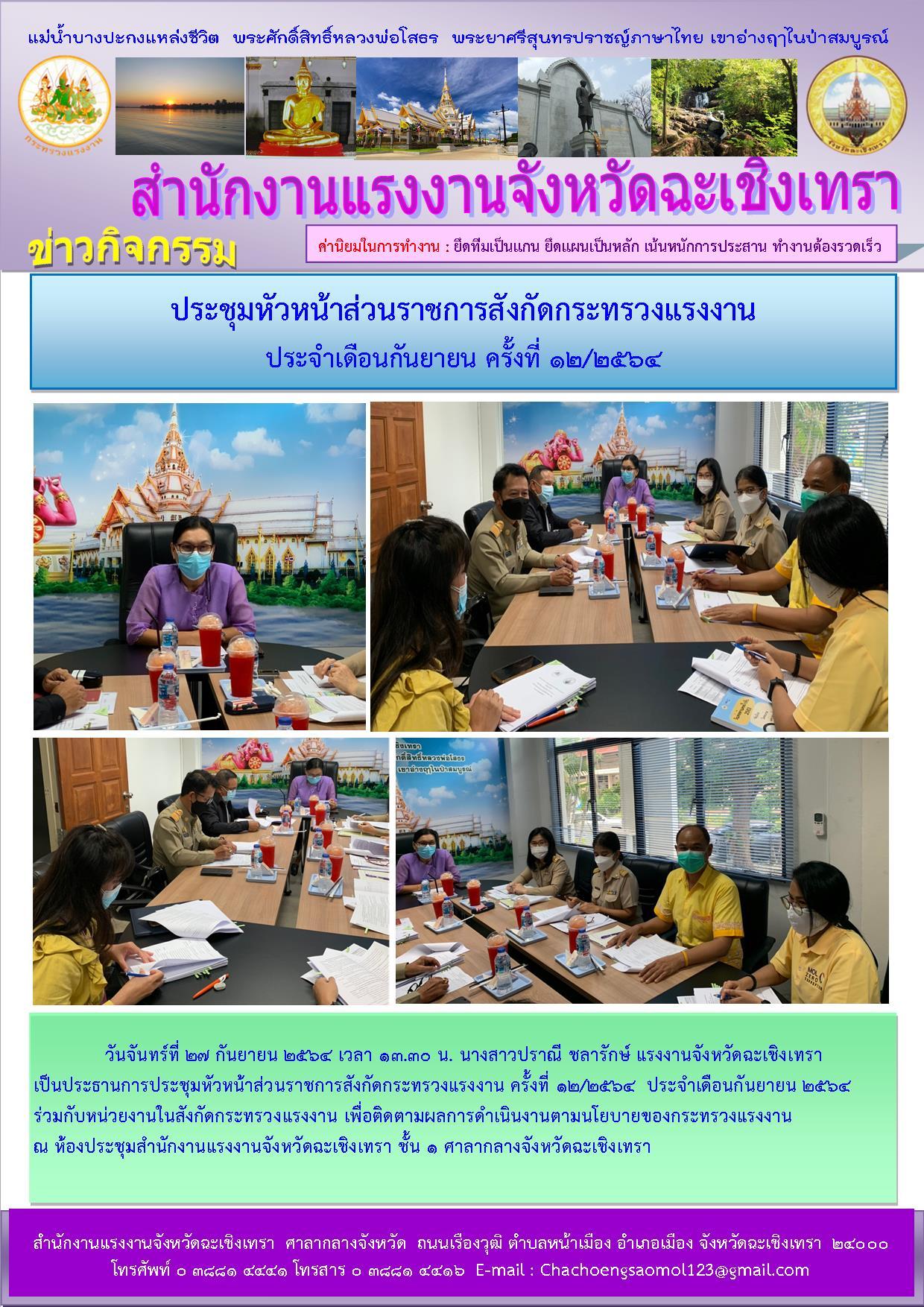ประชุมหัวหน้าส่วนราชการสังกัดกระทรวงแรงงานครั้งที่ 12/2564 ประจำเดือนกันยายน
